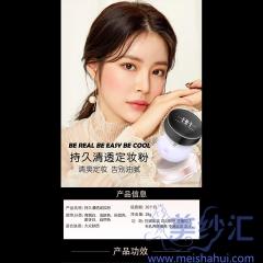 持久清透定妆粉 标准 ZF306
