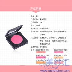 柔美腮红 标准 ZC156