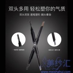 立体塑形自动眉笔 标准 03