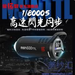 金贝MSN TTL 高速影室闪光灯 图片色    一台 MSN-800TTL