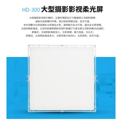 金贝HD-300大型摄影影视柔光屏